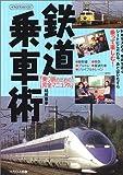 鉄道乗車術―乗り鉄のための完全マニュアル (イカロスMOOK)