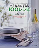小さなおもてなし100レシピ―河村みち子のTOKYOスタイルおうちごはん (Saita mook)