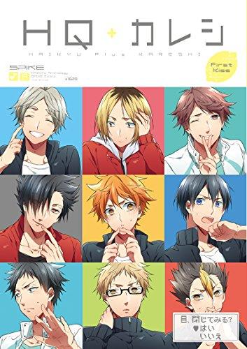 SPIKE番外編 HQ+カレシ-First Kiss- (POE BACKS) /