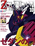 Official File Magazine ZGUNDAM HISTORICA Vol.10