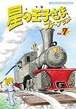 星の王子さま プチ☆プランス 7 [DVD]