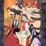 ルパン三世 炎の記憶~TOKYO CRISIS~[DVD]