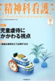 精神科看護 (2008-7) 特集:児童虐待にかかわる視点