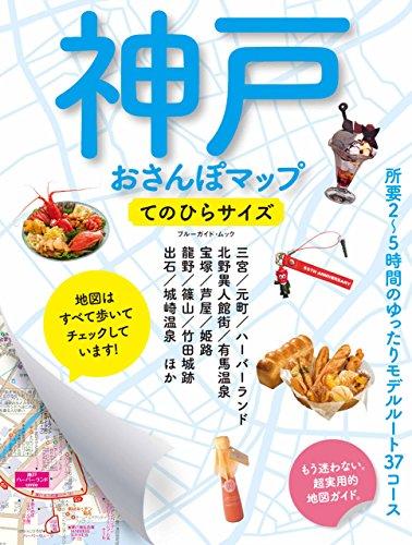 神戸おさんぽマップ てのひらサイズ (ブルーガイド・ムック)