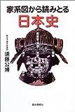 家系図から読みとる日本史