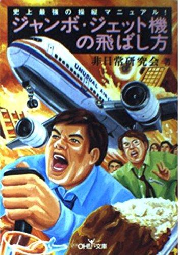 ジャンボ・ジェット機の飛ばし方―史上最強の操縦マニュアル (新潮OH!文庫)の詳細を見る