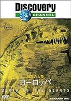 ディスカバリーチャンネル 恐竜の大陸 ヨーロッパ [DVD]