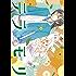 テラモリ(6) (裏少年サンデーコミックス)