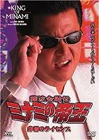 難波金融伝 ミナミの帝王(35)非情のライセンス [DVD]