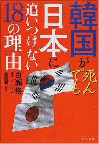 韓国が死んでも日本に追いつけない18の理由 (文春文庫)の詳細を見る