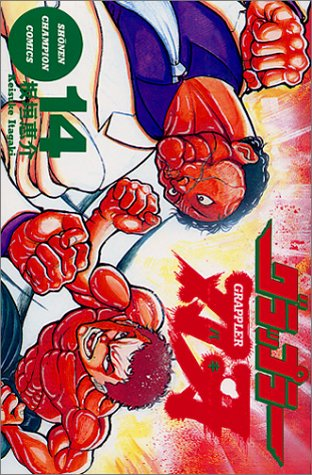グラップラー刃牙 (14) (少年チャンピオン・コミックス)の詳細を見る