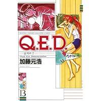 Q.E.D.―証明終了―(13) (月刊少年マガジンコミックス)