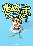 だめんず・うぉ~か~(5) (SPA!コミックス)