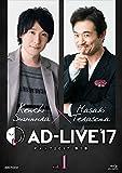 「AD-LIVE2017」第1巻(鈴村健一×てらそままさき)[Blu-ray/ブルーレイ]
