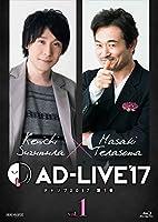 「AD-LIVE2017」第1巻(鈴村健一×てらそままさき)(初回仕様限定版) [Blu-ray]
