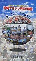 沖縄マラソン界50年誌―市民ランナーが足と情熱で記した