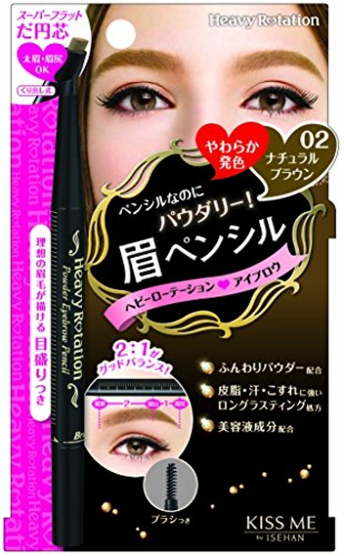 くしゃみページェント味ヘビーローテーション パウダーアイブロウペンシル02/ナチュラルブラウン 0.2g