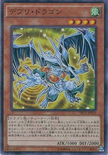 遊戯王カード TRC1-JP011 デブリ・ドラゴン スーパーレア 遊戯王アーク・ファイブ [THE RARITY COLLECTION]