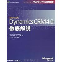 MICROSOFT DYNAMICS CRM4.0徹底解説 (マイクロソフト公式解説書)