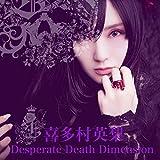 Desperate Death Dimension