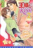 王様にKISS! 2 (花丸コミックス)
