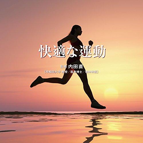 専門医監修 Refine〜快適な運動〜