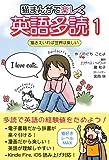 猫まんがで楽しい英語多読 1 猫さえいれば世界は楽しい (猫まんがで楽しい英語多読 猫さえいれば世界は楽しい) (English Edition)