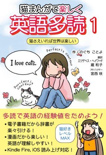 猫まんがで楽しい英語多読 1 猫さえいれば世界は楽しい (猫...