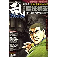 COMIC 乱 TWINS (ツウィンズ) 2008年 04月号 [雑誌]