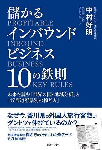 儲かるインバウンドビジネス10の鉄則 未来を読む「世界の国・地域分析」と「47都道府県別の稼ぎ方」