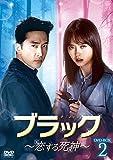 ブラック~恋する死神~ DVD-SET2[DVD]