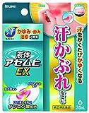 【指定第2類医薬品】液体アセムヒEX 35mL セルフメディケーション対象品