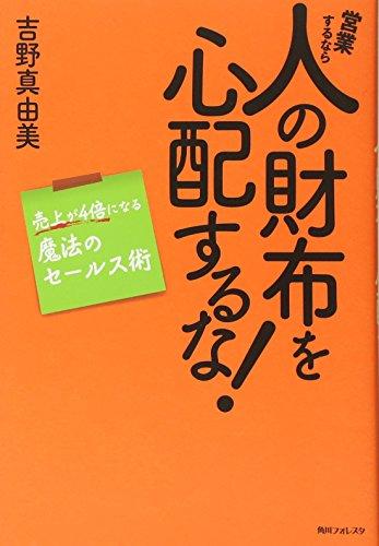営業するなら人の財布を心配するな! (角川フォレスタ)の詳細を見る