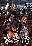あの頃映画 「浪人街 RONINGAI」 [DVD]