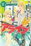 アライブ 最終進化的少年(16) (月刊少年マガジンコミックス)