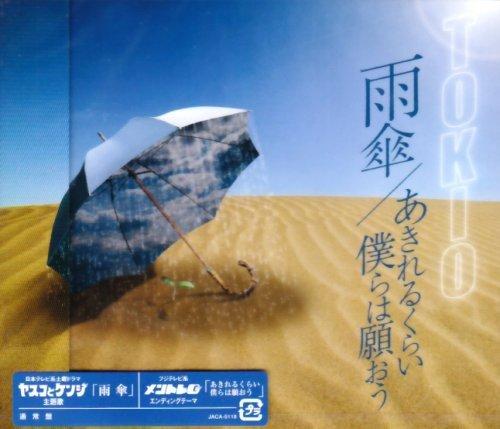 【雨傘/TOKIO】椎名林檎作詞作曲のドラマ主題歌!気になる歌詞を徹底解釈!コード譜も紹介♪の画像