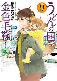 うどんの国の金色毛鞠 9巻 (バンチコミックス)