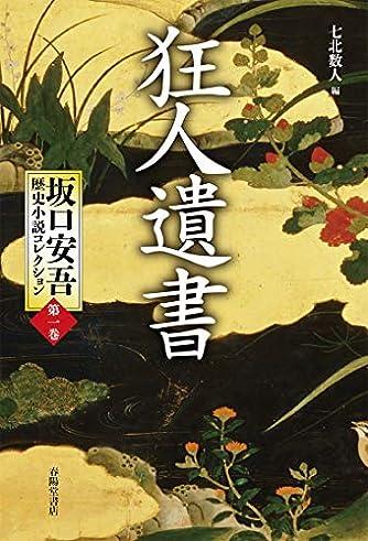 狂人遺書 (坂口安吾歴史小説コレクション)