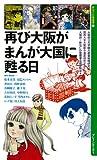 再び大阪が まんが大国に甦る日 (新なにわ塾叢書)