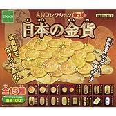 古銭コレクション第3弾 日本の金貨 全15種セット(ノーマル13種+シークレット2種)