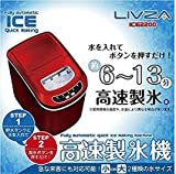 Best 製氷機 - LIVZA 高速製氷機 ICE2200 最短6分 1日最大12kg 水を入れてボタンを押すだけ!2種類の氷サイズが選べる パワフル氷製造機 日本語取扱説明書・12ヶ月保証付き Review