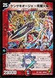 【シングルカード】ケンゲキオージャ ~究極火焔~ 火 ベリーレア デュエルマスターズ