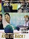 フィギュアスケート マガジン2016-2017 シーズンファイナル (B.B.MOOK1371)