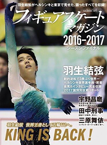 フィギュアスケート・マガジン2016-2017 シーズンファイナル ・・・
