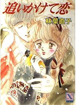追いかけて恋 (講談社X文庫―ティーンズハート)
