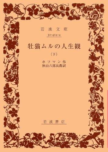 牡猫ムルの人生観 (下) (岩波文庫)の詳細を見る