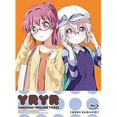 ゆるゆり さん☆ハイ! 第3巻 [Blu-ray]