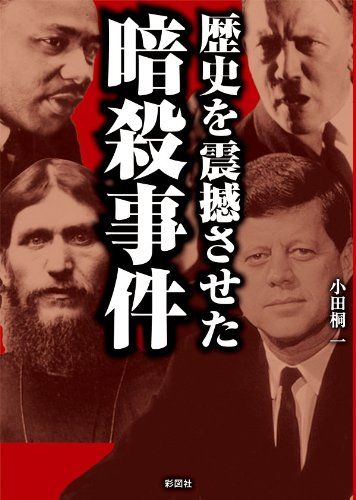 歴史を震撼させた暗殺事件