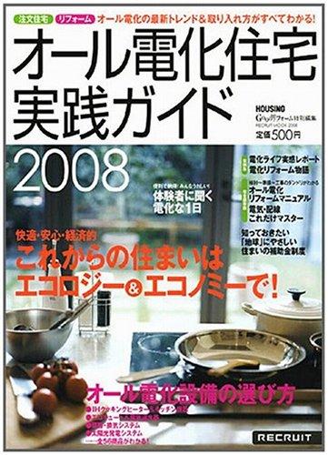 オール電化住宅実践ガイド 2008―注文住宅・リフォーム (2008) (リクルートムック) (リクルートムック)