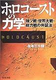 ホロコーストの力学—独ソ連・世界大戦・総力戦の弁証法